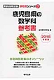 鹿児島県の数学科 参考書 教員採用試験「参考書」シリーズ 2018