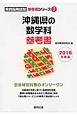 沖縄県の数学科 参考書 教員採用試験「参考書」シリーズ 2018