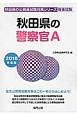 秋田県の警察官A 2018 秋田県の公務員試験対策シリーズ