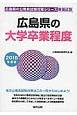 広島県の大学卒業程度 2018 広島県の公務員試験対策シリーズ教養試験