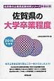 佐賀県の大学卒業程度 2018 佐賀県の公務員試験対策シリーズ