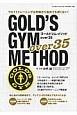 ゴールドジムトレーニングメソッド over35