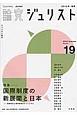 論究 ジュリスト 2016秋 (19)