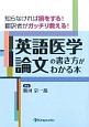 知らなければ損をする!翻訳者がガッチリ教える!英語医学論文の書き方がわかる本