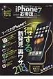 iPhone7お得技ベストセレクション お得技シリーズ76