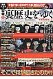 日本の裏歴史をゆく (2)