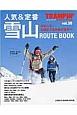 TRAMPIN' 人気&定番 雪山ROUTE BOOK (30)