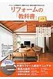 リフォームの「教科書」 大阪 リフォームの費用や工期がわかる!会社の選び方がわか