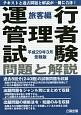 運行管理者試験 問題と解説 旅客編<平成29年3月受験版>