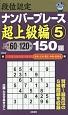 段位認定 ナンバープレース 超上級編 150題 (5)