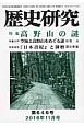 歴史研究 2016.11 (646)