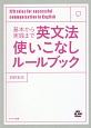 基本から実践まで 英文法使いこなしルールブック