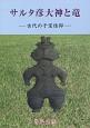 サルタ彦大神と竜 古代の子宝信仰
