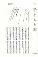 季刊 子どもと本 (147)