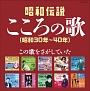決定盤 昭和伝説こころの歌 昭和30年-40年