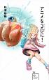 アニメを3D-サンジゲン-に!