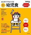 はじめてママ&パパのすくすく幼児食 Baby-mo特別編集 子どもをのばす食事安心ガイド