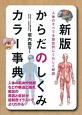 からだのしくみカラー事典<新版> 人体のすべてを部位別にくわしく解説
