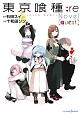 東京喰種-トーキョーグール-:re Novel[quest]