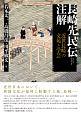 長崎先民伝 注解 近世長崎の文苑と学芸