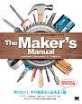 The Maker's Manual フィジカルコンピューティングのための実践ガイドブック