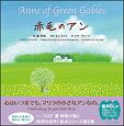 赤毛のアン~Anne of Green Gables~
