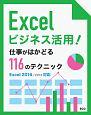 Excelビジネス活用!仕事がはかどる116のテクニック<Excel2016/2013対応版>