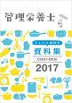 管理栄養士 ちょいと便利な資料集 CHOI-BEN 管理栄養士合格シリーズ 2017