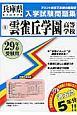 雲雀丘学園高等学校 兵庫県私立高等学校入学試験問題集 平成29年