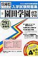 園田学園高等学校 兵庫県私立高等学校入学試験問題集 平成29年