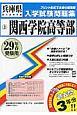 関西学院高等部 兵庫県私立高等学校入学試験問題集 平成29年