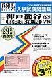 神戸龍谷高等学校(特進(文理・文理S・グローバル)) 兵庫県私立高等学校入学試験問題集 平成29年