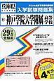 神戸学院大学附属高等学校 兵庫県私立高等学校入学試験問題集 平成29年