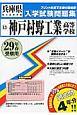 神戸村野工業高等学校 兵庫県私立高等学校入学試験問題集 平成29年