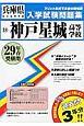 神戸星城高等学校 兵庫県私立高等学校入学試験問題集 平成29年