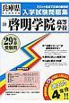 啓明学院高等学校 兵庫県私立高等学校入学試験問題集 平成29年