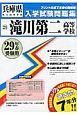 滝川第二高等学校 兵庫県私立高等学校入学試験問題集 平成29年