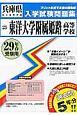 東洋大学附属姫路高等学校 兵庫県私立高等学校入学試験問題集 平成29年