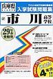 市川高等学校 兵庫県私立高等学校入学試験問題集 平成29年