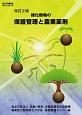 緑化植物の保護管理と農業薬剤<改訂2版>