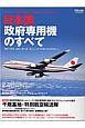 日本国政府専用機のすべて