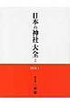 日本の神社大全 関東1 (2)