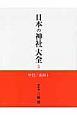 日本の神社大全 甲信 東海1 (5)