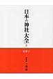 日本の神社大全 近畿3 (8)