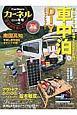 カーネル 2016冬 車中泊を楽しむ雑誌(32)