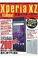 Xperia XZ&X Compact完全マスターガイド スマホ初心者もOK!入門・応用・裏ワザ200