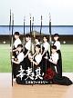 辛夷其ノ壱(A)(DVD付)