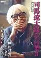 没後20年 司馬遼太郎の言葉 (3)