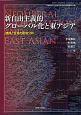 新自由主義的グローバル化と東アジア 連携と反発の動態分析