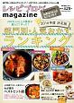 レシピブログmagazine (11)